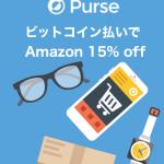 ビットコインでAmazonの商品が15%引き