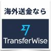 海外送金なら圧倒的に安いトランスファーワイズ