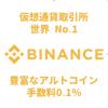 【ビデオ解説】アルトコイン取引ならバイナンス!登録・